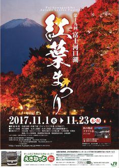 2017 Fujikawaguchiko Autumn leaves Festival (from November 1 to November 23) | Fuji Lake Kawaguchi synthesis sightseeing information site