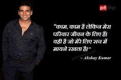 अक्षय कुमार के प्रेरणादायक विचार - #AkshayKumar #Quotes http://www.gyanipandit.com/akshay-kumar-quotes/