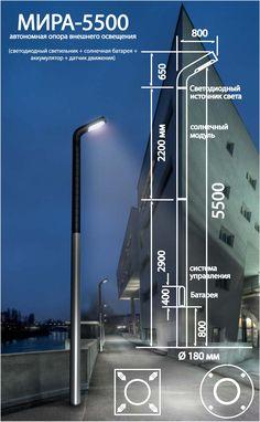 Опора автономного уличного освещения МИРА-5500. На солнечных батареях со светодиодным светильником.