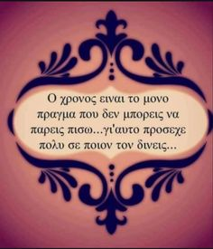 Greek Memes, Greek Quotes, Movie Quotes, Life Quotes, Love Words, Picture Quotes, Qoutes, Poems, Inspirational Quotes