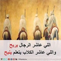 Arabic Funny, Funny Arabic Quotes, Quote Citation, My Philosophy, Islamic World, Arabic Words, Islamic Quotes, Deep Thoughts, Beautiful Words