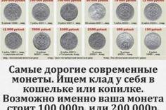 Самые дорогие монеты - Это интересно - Фото - ВКадре