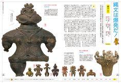『日本美術総まとめ』Brutus No. 760 | ブルータス (BRUTUS) マガジンワールド