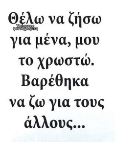 My Heart, Greek, Motivation, Feelings, Math, Quotes, Quotations, Greek Language, Math Resources