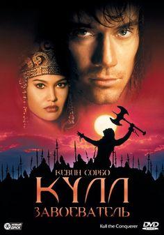Смотреть Кулл-завоеватель (HD-720 качество) Kull the Conqueror (1997) онлайн — Фильмы HD-720 качество онлайн