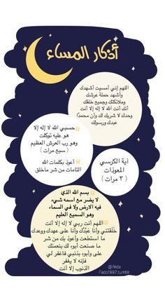 Path to Islam. Beautiful Quran Quotes, Quran Quotes Love, Quran Quotes Inspirational, Beautiful Arabic Words, Islamic Love Quotes, Muslim Quotes, Words Quotes, Arabic Quotes, Islam Beliefs