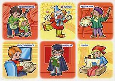 Lotto (kártya): játékok, ruhák, növények, szakma - a bebi.ru