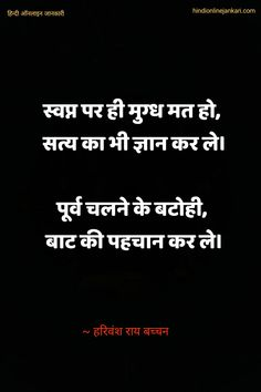 Harivansh Rai Bachchan Poems, Osho Hindi Quotes, Motivational Poems, Literature Quotes, Best Careers, Zindagi Quotes, Good Thoughts Quotes, Attitude, Instagram