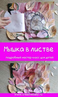 Preschool Art Lessons, Art Lessons For Kids, Art Lessons Elementary, Art For Kids, Winter Crafts For Kids, Paper Crafts For Kids, Fall Crafts, Painting For Kids, Drawing For Kids