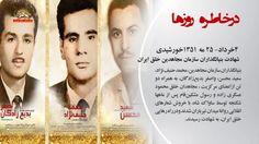 سیمای آزادی تلویزیون ملی ایران - ۴ خرداد  ۱۳۹۶