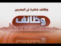 وظائف متنوعة البحرين 2019 Jobs Bahrain June شهر يونيو