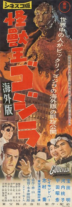 Godzilla King of the Monsters (1956) American re-edit (Ishiro Honda, Terry O. Morse). Japanese Poster.