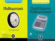 Διασκεδαστικά Μαθηματικά: ▪Μαθηματικά Β΄ Γυμνασίου: Θεωρία και Ασκήσεις