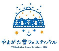 「やまがた雪フェスティバル」のロゴマーク 2 Logo, Typo Logo, Logo Sign, Logo Branding, Cute Typography, Japanese Typography, Japan Logo, Dessert Logo, Festival Logo