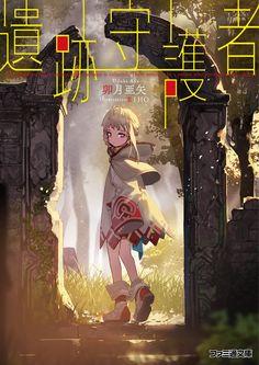 遺跡守護者 (ファミ通文庫)   卯月 亜矢, RIHO   ライトノベル   Amazon.co.jp