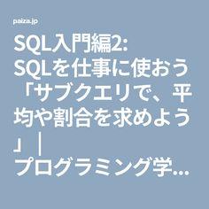 SQL入門編2: SQLを仕事に使おう「サブクエリで、平均や割合を求めよう」 | プログラミング学習ならpaizaラーニング