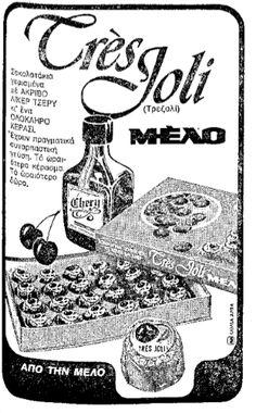 Γλυκά ΜΕΛΟ. Δεκέμβριος 1980. Retro Ads, Vintage Advertisements, Vintage Ads, Old Posters, Vintage Posters, Old Greek, Old Ads, Athens Greece, Advertising Poster