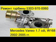 Ремонт турбины на Mercedes Vaneo W168 - YouTube Plates, Youtube, Licence Plates, Dishes, Griddles, Youtubers, Youtube Movies