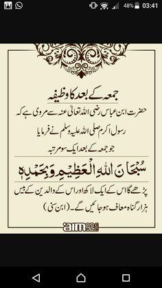 Wazifa after jummah prayer Duaa Islam, Islam Hadith, Islam Muslim, Allah Islam, Islam Quran, Prayer Verses, Quran Verses, Quran Quotes, Islamic Phrases