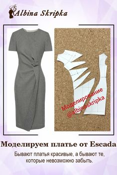 Dress Sewing Patterns, Vintage Sewing Patterns, Sewing Magazines, How To Make Clothes, Everyday Dresses, Simple Dresses, Refashion, Sewing Hacks, Everyday Fashion
