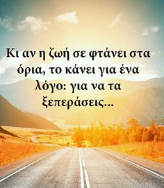 Unique Quotes, Clever Quotes, Inspirational Quotes, Feeling Loved Quotes, Greek Quotes, English Quotes, Picture Quotes, My Images, Wise Words