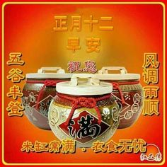Chinese New Year Wishes, Chinese New Year Greeting, Morning Qoutes, Happy Sun, Happy New Year, Home Decor, Quotes, Decoration Home, Room Decor