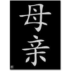 Trademark Fine Art Mother Vertical Black Canvas Art, Size: 24 x 32, Multicolor