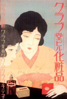 Japanese Vintage Ad., 1920s, Club oshiroi (クラブ白粉 (Club face powder).