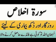 Qurani Wazaif in Urdu #Wazifa #Qurani Wazifa #Rohani Wazaif #Surah Ikhla...