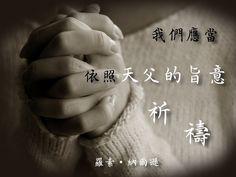 你今日祈禱了嗎? #Pray