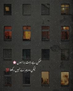 Nice Quotes In Urdu, Poetry Quotes In Urdu, Urdu Love Words, Best Urdu Poetry Images, Love Poetry Urdu, Islamic Love Quotes, Urdu Quotes, Qoutes, Soul Poetry