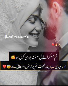 Adeefa 💞💖💞 Love Romantic Poetry, Romantic Mood, Touching Words, Love Birds, Couple Goals, Wedding Photography, Thoughts, Couples, Movie Posters