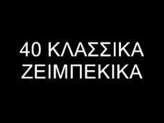 40 ΚΛΑΣΣΙΚΑ ΖΕΙΜΠΕΚΙΚΑ Greek Music, Entertaining, Dance, Songs, Youtube, Videos, Dancing, Song Books, Youtubers