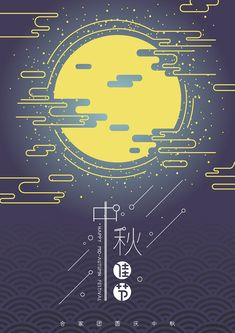 Mid-Autumn Festival Poster Design 2018 on Inspirationde Event Poster Design, Creative Poster Design, Creative Posters, Graphic Design Posters, Graphic Design Inspiration, Flyer Design, Logo Design, Poster Designs, Design Design