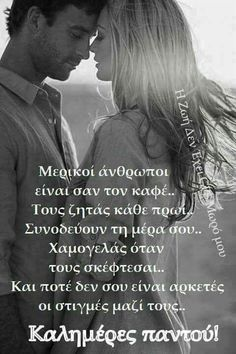 L Love You, Greek Quotes, Good Morning, Meant To Be, Inspirational Quotes, Relationship, Messages, Let It Be, Feelings