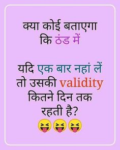Funny Winter Quotes, Funny Quotes In Hindi, Best Friend Quotes Funny, Jokes In Hindi, Sarcastic Quotes, Funny Love Jokes, Funny Jokes For Kids, Funny Texts, Hilarious