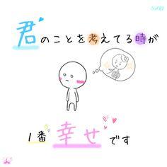 Japanese Phrases, Love Story, Boy Or Girl, Life Hacks, Poems, Kawaii, Cartoon, Feelings, Happy