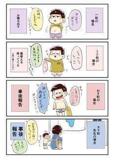 【おそ松さん】トイレ行きたい時のアピール方法(六つ子まんが)