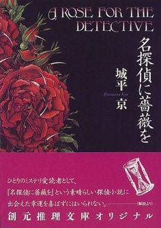 名探偵に薔薇を (創元推理文庫)   城平 京 http://www.amazon.co.jp/dp/4488423019/ref=cm_sw_r_pi_dp_UxfIwb025TWVB