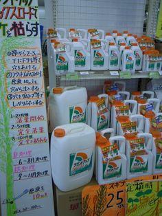JA推奨!日本でバンバン使われているモンサントの除草剤ラウンドアップは諸外国で使用禁止の猛毒 | 泣いて生まれてきたけれど Health Fitness, Life, Fitness, Health And Fitness
