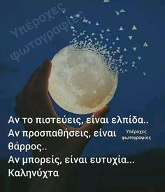 Night Pictures, Good Morning Good Night, Greek Words, Greek Quotes, Prayer, Poetry, Photography, Greek Sayings, Eid Prayer