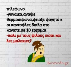 Funny Greek Quotes, Funny Quotes, Funny Statuses, Funny Images, Family Guy, Humor, Memes, Words, Fictional Characters