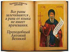Молчание - золото... Православие