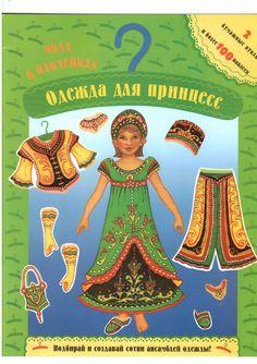 одежда для принцесс Миктофида 2009 - Nena bonecas de papel - Picasa Web Albums