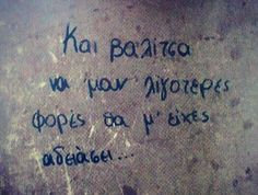 Greek Quotes, Greek Sayings, Graffiti Quotes, Word Play, Life Quotes, Feelings, Sadness, Words, Sky