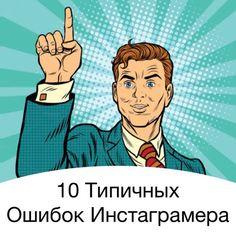 10 типичных ошибок Инстаргамера