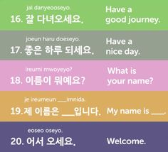 "master3languages: ""Are you a Korean learner? Or are you planning to visit Korea? Well, then these 25 Korean phrases are the ones you MUST learn. They are the most useful and basic phrases :) Oh,..."
