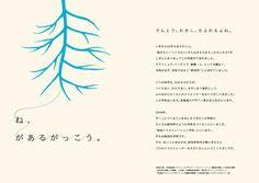 北海道造形デザイン専門学校 特設イラストレーション学科 入学案内