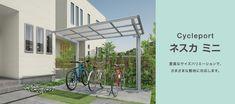 Cycleport ネスカミニ 豊富なサイズバリエーションで、さまざまな敷地に対応します。