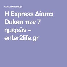 Η Express Δίαιτα Dukan των 7 ημερών – enter2life.gr Dukan Diet, Healthy Nutrition, Body Care, Health Fitness, Food And Drink, Weight Loss, Recipes, Beauty, Diets